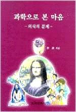 과학으로 본 마음 - 의식의 문제 (알철43코너)