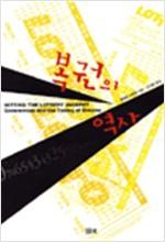 복권의 역사 (알역50코너)