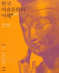 한국 미술문화의 이해 - 개정판 (방7코너)