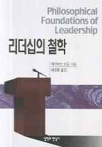 리더십의 철학 (알209코너)