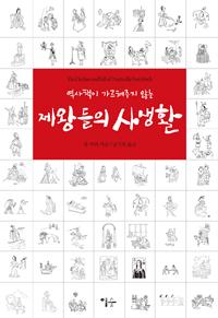 제왕들의 사생활 - 역사책이 가르쳐주지 않는 (알역67코너)