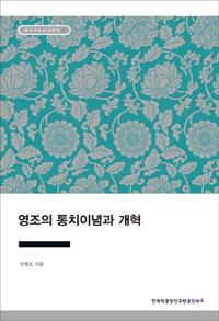 영조의 통치이념과 개혁 (알역67코너)
