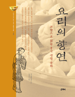 요리의 향연 - 교양으로 읽는 중국 생활문화 3 (알코너)