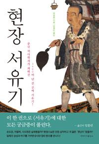 현장 서유기 - 중국 역사학자가 파헤친 1400여 년 전 진짜 서유기! (알코너)