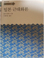 일본 근대화론 - 일본학총서 20 (알작57코너)