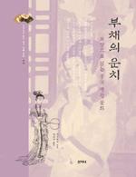 부채의 운치 - 교양으로 읽는 중국생활문화 (알코너)