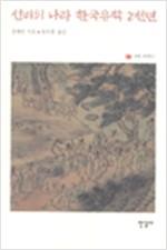 선비의 나라 한국유학 2천년 (알역69코너)