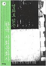 영화로 읽는 한국 사회문화사 - 한국 사회문화사 01 (알209코너)