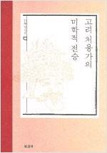 고려 처용가의 미학적 전승 - 한국시가문학연구총서 2 (알209코너)