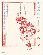 조선 풍속사 3 - 조선 사람들, 혜원의 그림 밖으로 걸어나오다 (알역30코너)