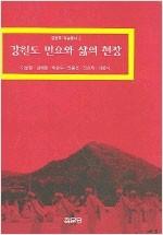 강원도 민요와 삶의 현장 - 강원학 학술총서 2 (알인63코너)