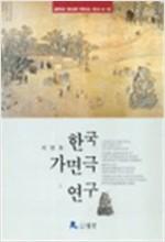 한국 가면극 연구 (알인74코너)