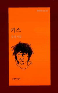 키스 - 강정 시집(초판) (문4코너)
