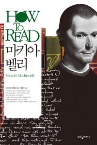 HOW TO READ 마키아벨리 (알사22코너)