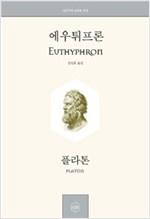 에우튀프론 - 정암학당 플라톤 전집 20 (알철63코너)