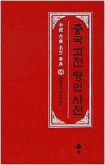 중국 고전 명언 사전 (알한0코너)