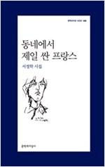 동네에서 제일 싼 프랑스 - 서정학 시집(초판) (알시13코너)