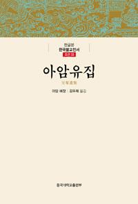아암유집 - 한글본 한국불교전서 조선 33 (알불20코너)