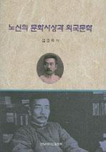 노신의 문화사상과 외국문학 (알집5코너)