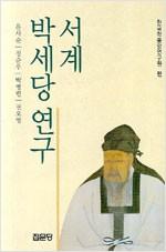 서계 박세당 연구 (알집5코너)