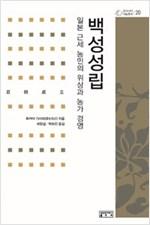 백성성립 - 일본 근세 농민의 위상과 농가 경영 (알역77코너)