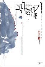 주강현의 관해기(전3권) - 일상과 역사를 가로지르는 우리 바다 읽기 (알역76코너)