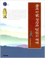 불교미술 상징과 염원의 세계 (알171코너)