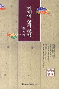퇴계의 삶과 철학 - 한국의 탐구 (알107코너)
