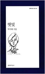 햇빛 - 박지혜 시집 (알시13코너)