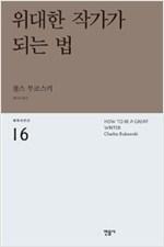 위대한 작가가 되는 법 - 민음사 세계시인선 리뉴얼판 16 (알방10코너)