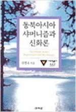 동북아시아 샤머니즘과 신화론 (알집24코너)
