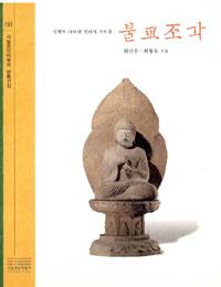 불교조각 - 인체로 나타난 진리의 가르침 (방1코너)