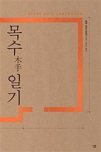 목수일기 (코너)
