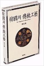 한국의 전통공예 (알가53코너)