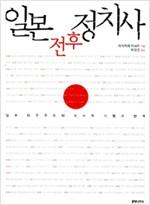 일본 전후정치사 - 일본 민주주의의 보수적 기원과 전개 (알사26코너)