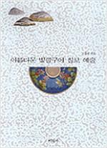 아름다운 빛깔구이 칠보 예술 (알53코너)