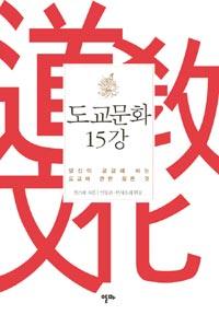 도교문화 15강 - 당신이 궁금해 하는 도교에 관한 모든 것 (코너)