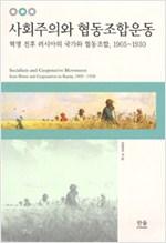 사회주의와 협동조합운동 - 혁명 전후 러시아의 국가와 협동조합 1905~1930 (알사44코너)