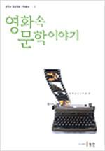 영화 속 문학이야기 - 문학과 영상학회 기획총서 3 (나76코너)