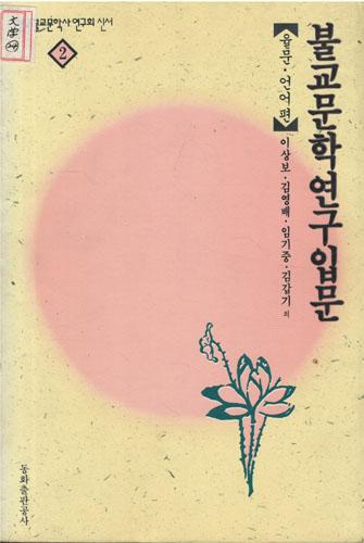불교문학연구입문-율문. 언어편 (나81코너)