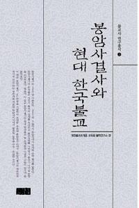 봉암사결사와 현대 한국불교 (나87코너)