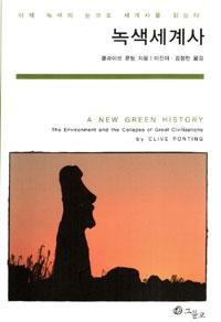 녹색세계사 - 개정판