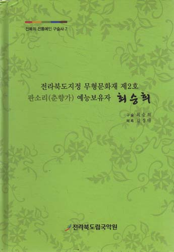 전리북도지정 무형문화재 제2호 판소리(춘향가) 예능보유자 최승희 (나78코너)