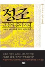 정조 조선의 혼이 지다 - 보수의 피로 개혁을 갈망한 비운의 군주 (알역83코너)