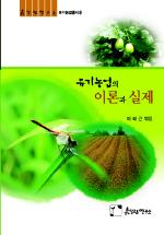 유기농업의 이론과 실제 - 흙살림연구소 유기농업총서 9 (알생3코너)