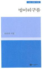 벙어리구름 - 윤은경 시집(초판) (알시42코너)