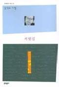 서릿길 - 김익두 시집(초판) (알시42코너)