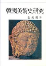 한국미술사연구 (나78코너)