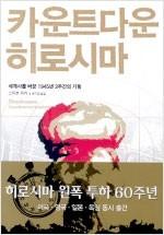카운트다운 히로시마 - 세계사를 바꾼 1945년 3주간의 기록 (알역83코너)