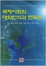 국제사회의 대외인식과 한국관 (알역84코너)